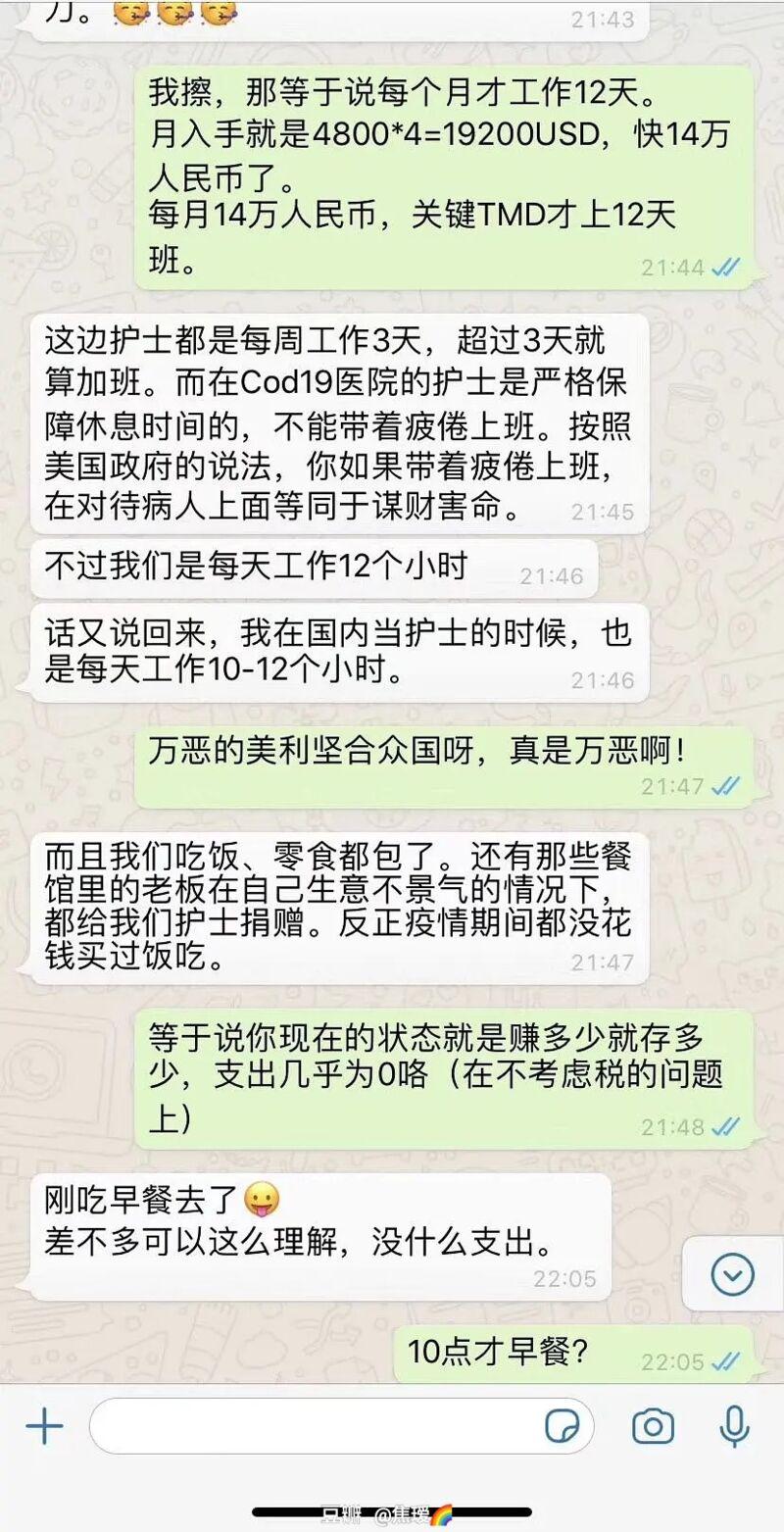 中国女护士赴美旅游被征用!每周干3天, 月薪14万
